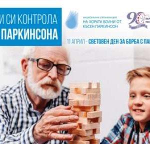 Безплатни консултации отбелязват Световния ден за борба с болестта на Паркинсон