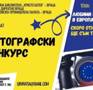 "Библиотека Враца обяви конкурс ""Любими места в Европа – скоро отново ще съм там"""