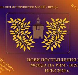 Врачанският исторически музей ще покаже в изложба най-новите си експонати