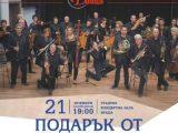 """Днес на сцената на Симфониета Враца - """"Подърък от Европа"""""""