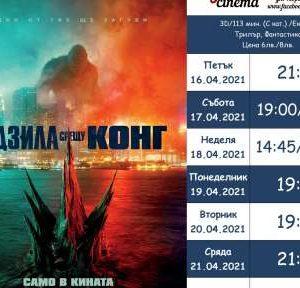 Киноафиш: Годзила срещу Конг