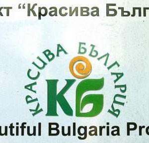"""Подобряват 53 сгради по Проект """"Красива България"""""""