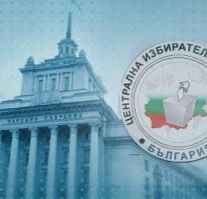 ЦИК обобщи резултатите от парламентарния вот