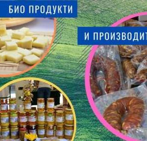 Във Враца ще се проведе втори Фермерски пазар на биопродукти