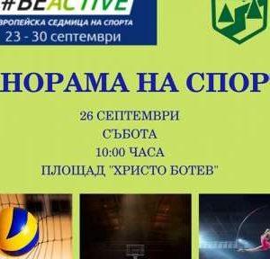 Във Враца ще се проведе Панорама на спорта
