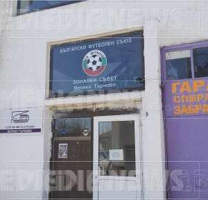 ДК към ЗС на БФС във В.Търново обяви наказанията след 26-ия кръг в СЗ Трета лига