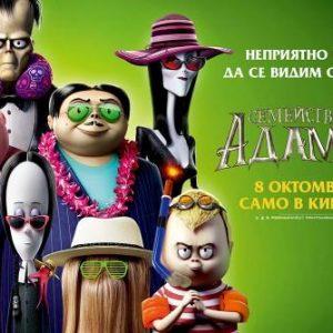 Киноафиш: Семейство Адамс 2