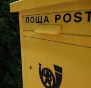 """Нов вид фалшиви съобщения от името на """"Български пощи"""""""